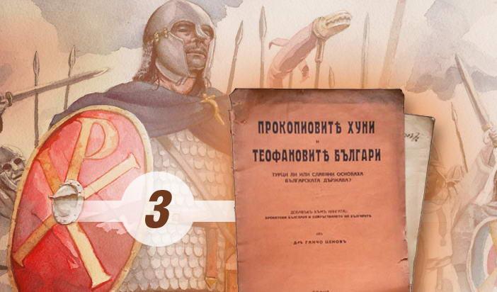 Ганчо Ценов срещу отборът фалшификатори на историята ни (3)
