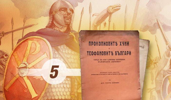Ганчо Ценов срещу отборът фалшификатори на историята ни (5)