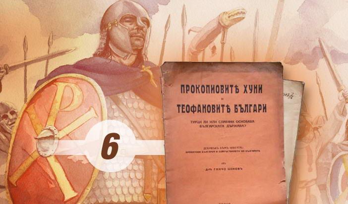 Ганчо Ценов срещу отборът фалшификатори на историята ни (6)