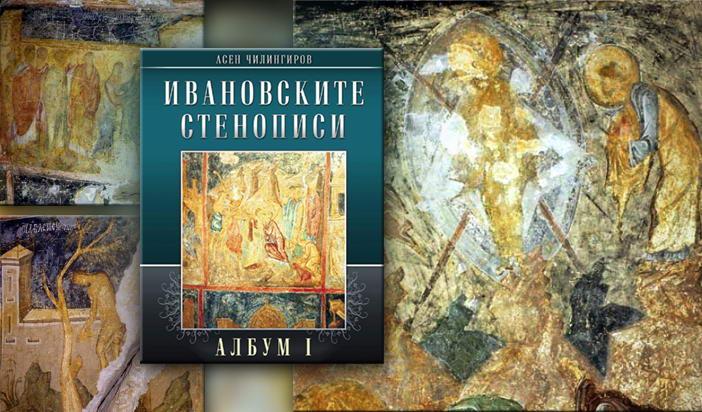 Асен Чилингиров: Ивановските стенописи — Албум I