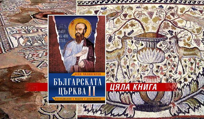 """Асен Чилингиров: """"Българската Църква II"""" (цяла книга)"""