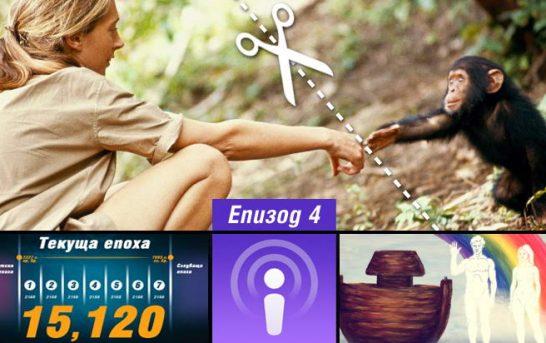 Духовната наука — 4: Лемурийци, атланти и съвременният човек