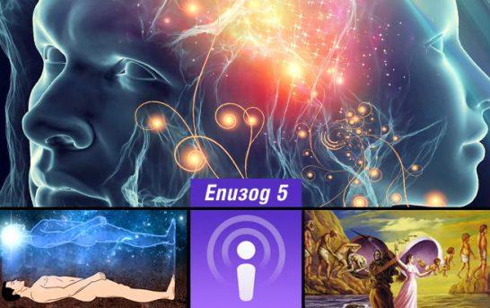 Духовната наука — 5: Физическото тяло и нетленните тела у човека