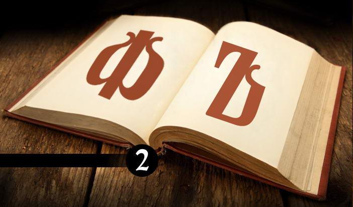 Българският език и следващата културна епоха — 2 част