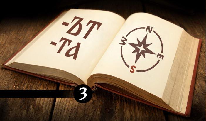 Българският език и следващата културна епоха — 3 част