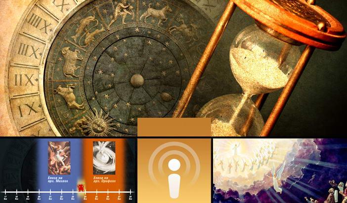 Белите петна в Духовната наука: Какво ни очаква до 24 век?