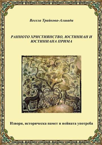 Весела Трайкова-Алдаши