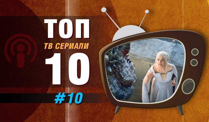 ТВ сериали ТОП 10 — #10: Игра на тронове