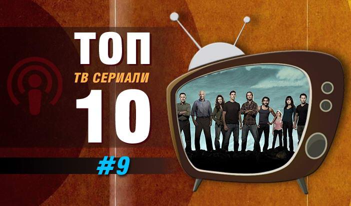 """ТВ сериали ТОП 10 — #9: """"Изгубени"""" и """"Герои"""""""