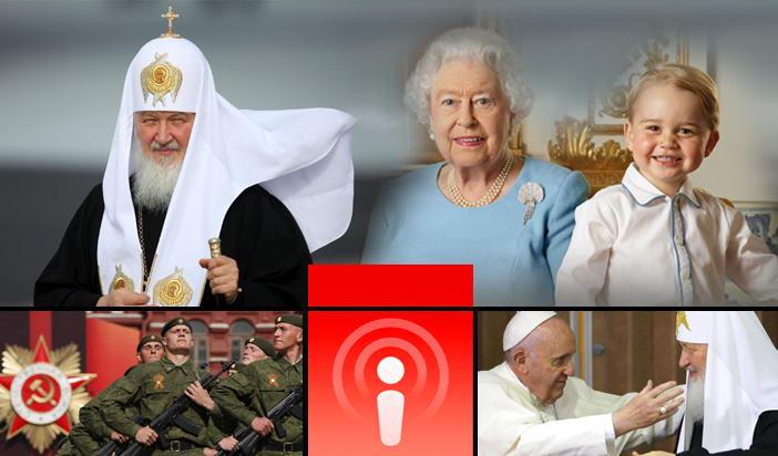 Патриарх Кирил, Британската Кралица и Нейният внук