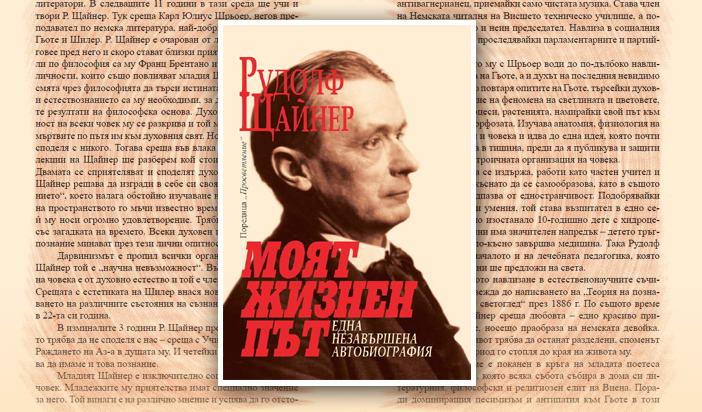 """Рудолф Щайнер: """"Моят жизнен път"""" (цяла книга)"""
