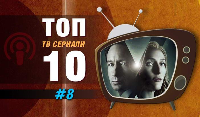 """ТВ сериали ТОП 10 — #8: """"Досиетата Х"""""""