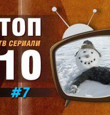 ТОП10 ТВ сериали – #7: Половин дузина кримки