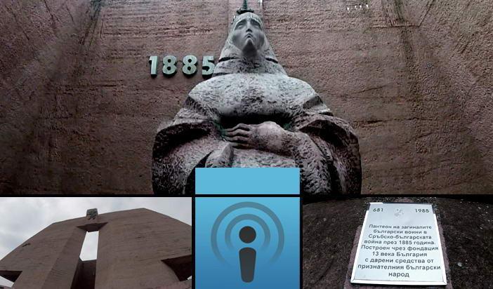Болшевишката символика в Пантеона край село Гургулят