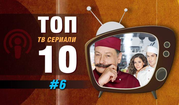 ТОП10 ТВ сериали – #6: Хуморът сближава
