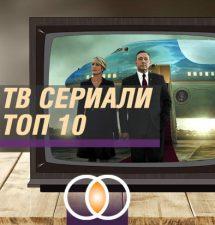 ТОП10 ТВ сериали — #5: В епицентъра на злото