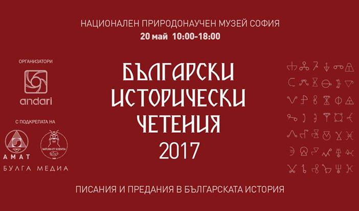 "Асен Чилингиров: Бележки за изданието ""Български исторически извори"""