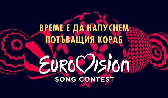Защо сега е моментът България да се оттегли от Евровизия (ESC)
