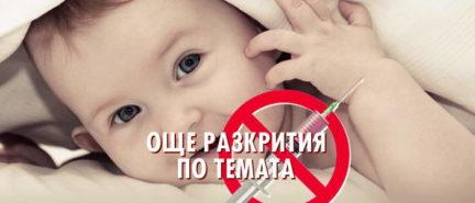 Ето как българските учени се отрекоха от трудовете си против ваксините
