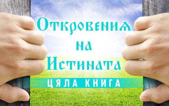 """Теодор Николов — """"Откровения на Истината"""" (цяла книга)"""