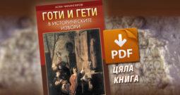 """Асен Чилингиров: """"Готи и гети в историческите извори"""""""