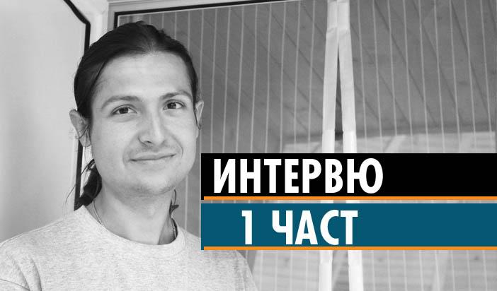 Интервю с Теодор Николов — 1: Промяната ще дойде от шепа хора