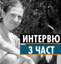 Интервю с Теодор Николов — 3: Не можем да очакваме благословия свише, ако не я заслужим