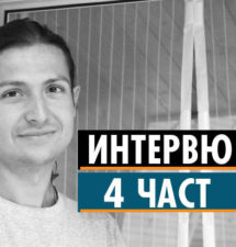 Интервю с Теодор Николов — 4: За да можем да се делим, трябва да сме били обединени
