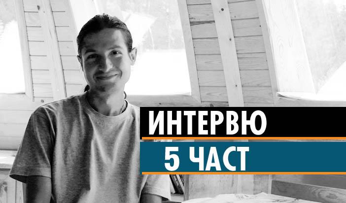 Интервю с Теодор Николов — 5: Сляпата и бездуховна наука обслужва егоистични интереси