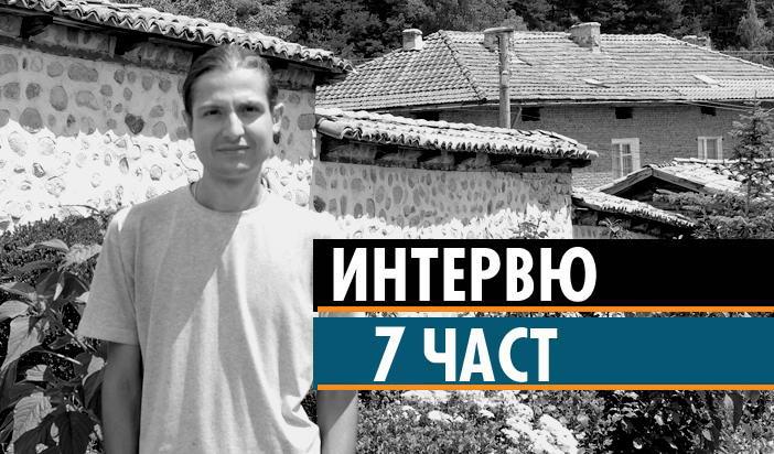 Интервю с Теодор Николов — 7: Да използваме дъното, за да се оттласнем към звездите