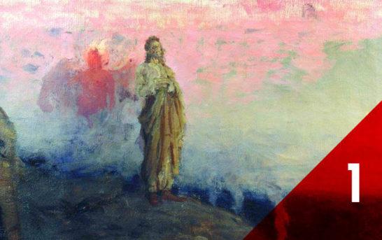 Срещата със злото и неговото преодоляване чрез Духовната наука (1)