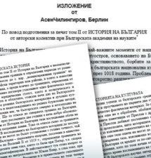 """За многотомната """"История на България"""""""