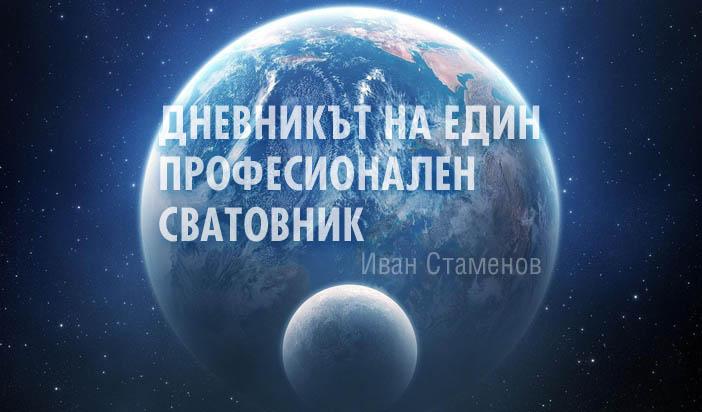 """Иван Стаменов — """"Дневникът на един професионален сватовник"""""""