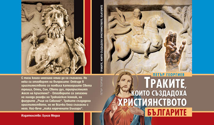 """Петър Георгиев: """"Траките, които създадоха християнството, българите"""""""