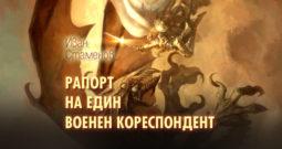 """Иван Стаменов — """"Рапорт на един военен кореспондент"""""""
