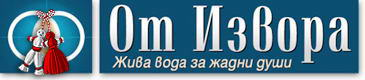 От Извора – лого мартеница