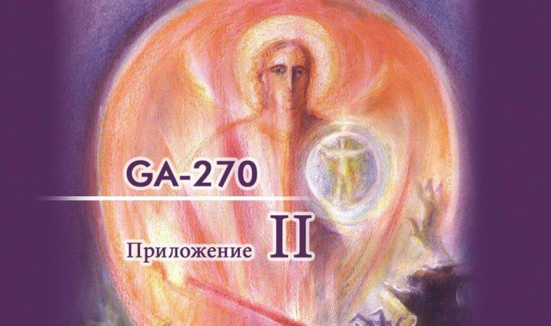 Извадки от Приложение II (GA-270): Морис Ле Геранник за Школата и Храма