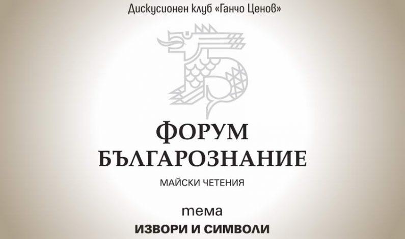 """(Актуализация) Заповядайте на историческите четения под надслов """"Извори и символи"""""""