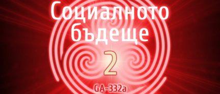"""Рудолф Щайнер — """"Социалното бъдеще"""" (GA-332a) — лекция 2"""