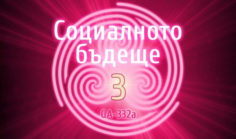 """Рудолф Щайнер — """"Социалното бъдеще"""" (GA-332a) — лекция 3"""