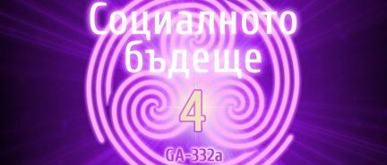 """Рудолф Щайнер — """"Социалното бъдеще"""" (GA-332a) — лекция 4"""