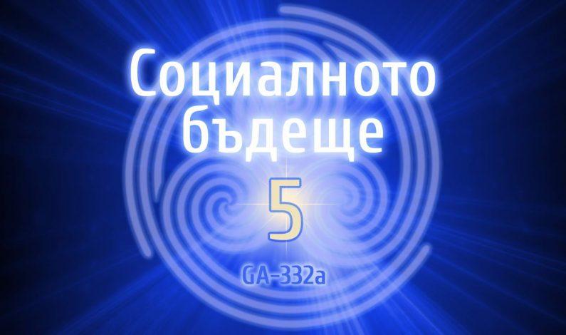 """Рудолф Щайнер — """"Социалното бъдеще"""" (GA-332a) — лекция 5"""