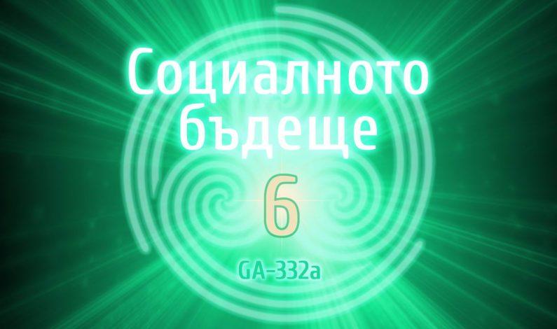 """Рудолф Щайнер — """"Социалното бъдеще"""" (GA-332a) — лекция 6"""