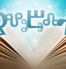 Честит празник, деца, родители и учители!