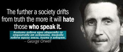 Джордж Оруел: Политиката и английският език