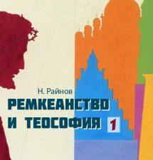 """Николай Райнов — """"Ремкеанство и теософия"""" (1 част)"""