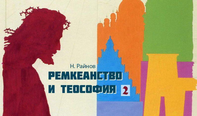 """Николай Райнов — """"Ремкеанство и теософия"""" (2 част)"""