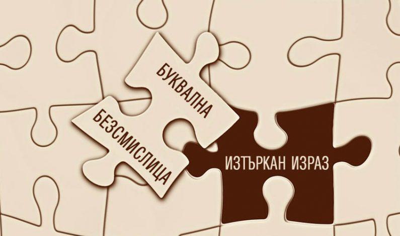 Език свещен: Буквален лингвистичен проблем на международно ниво