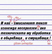 Език свещен: Интервалите при обработката на един прегледен текст