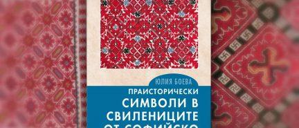 Юлия Боева — Праисторически символи в свилениците от Софийско (Първа част: геометрични шевици)
